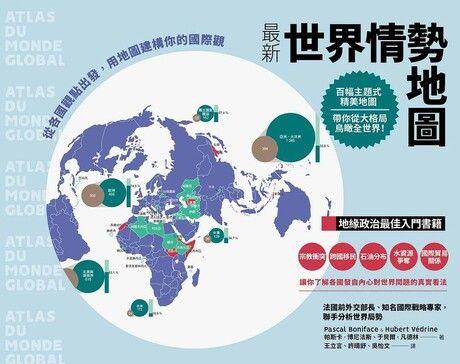 最新世界情勢地圖