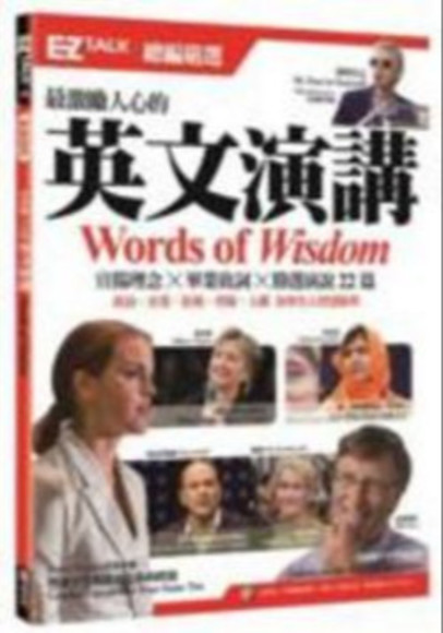 最激勵人心的英文演講:EZ TALK 總編嚴選特刊(1書1MP3)