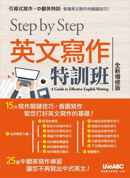 Step by Step英文寫作特訓班 (全新增修版)