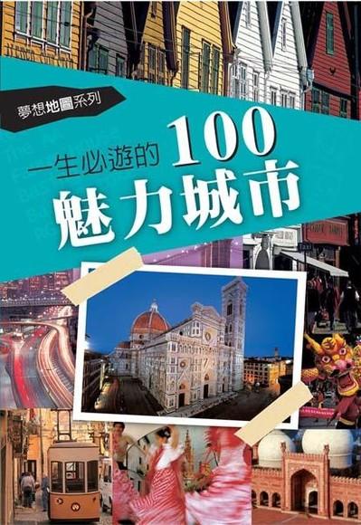 一生必遊的100魅力城市(平裝)