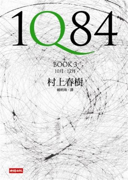 1Q84(BOOK 3)