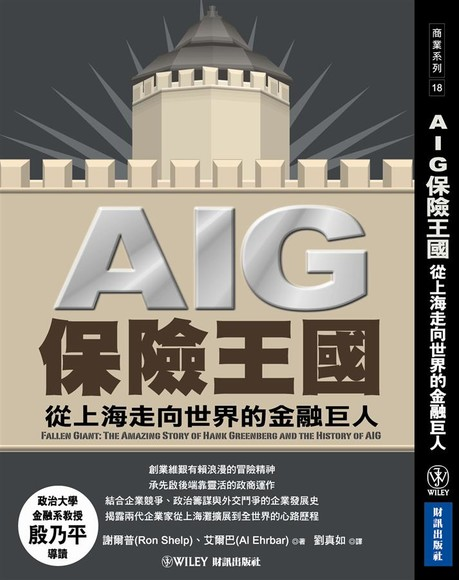 AIG保險王國