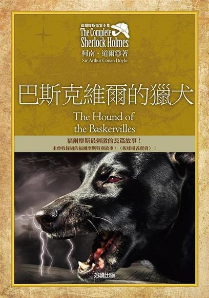 福爾摩斯探案全集5:巴斯克維爾的獵犬