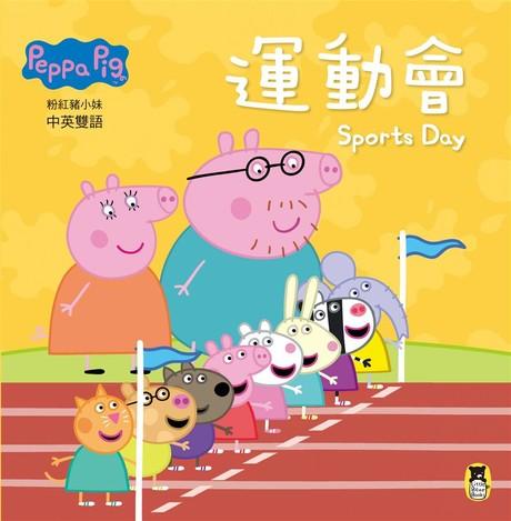 粉紅豬小妹: 運動會