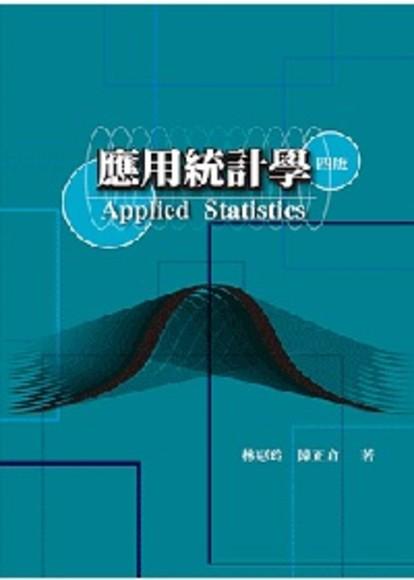 應用統計學 第四版 2009年