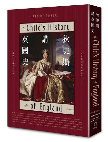 狄更斯講英國史