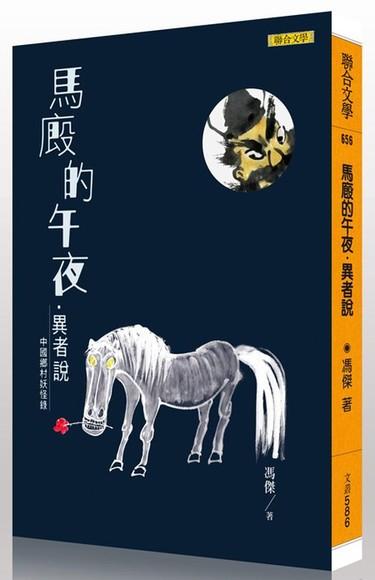 馬廄的午夜.異者說:中國鄉村妖怪錄