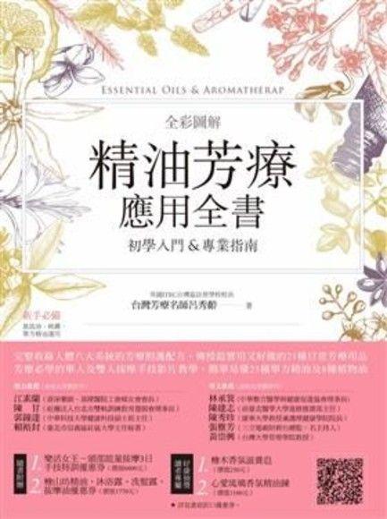 全彩圖解‧精油芳療應用全書(初學入門&專業指南)