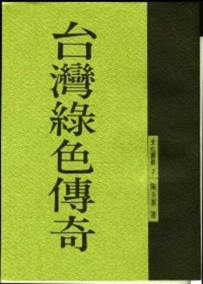 台灣綠色傳奇
