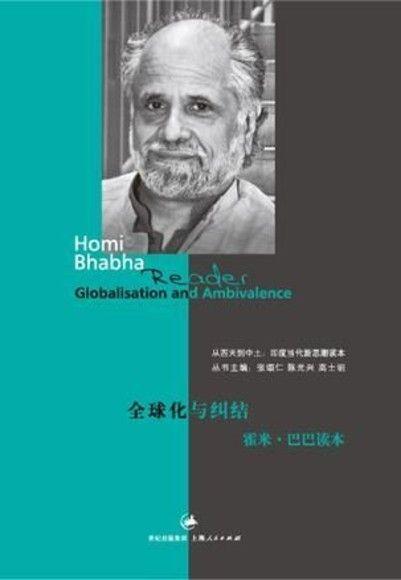 全球化與糾結:霍米.巴巴讀本(英漢對照)(簡體書)
