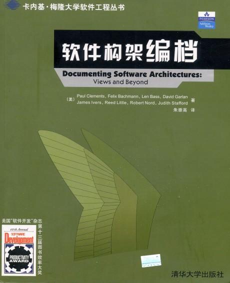 软件构架编档/卡内基·梅隆大学软件工程丛书/Documenting Software Architectures: Views and Beyond