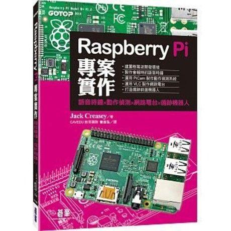 Raspberry Pi專案實作:語音時鐘x動作偵測x網路電台x循跡機器人