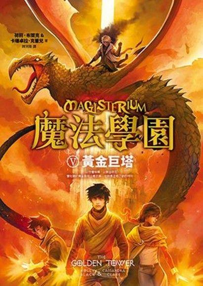 魔法學園Ⅴ:黃金巨塔