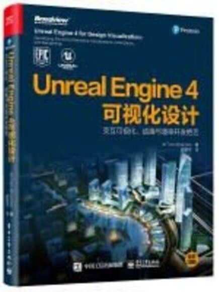 Unreal Engine4可視化設計