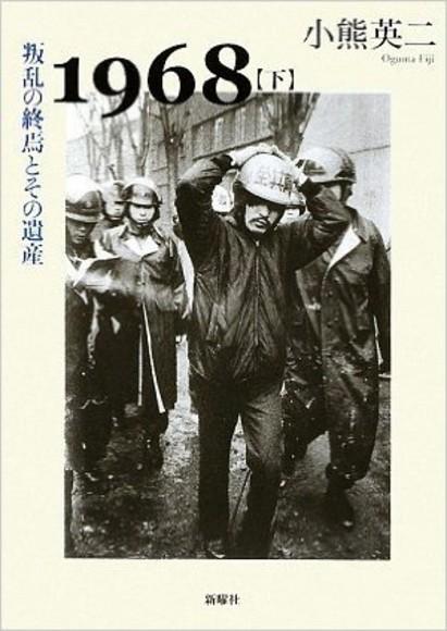 1968〈下〉