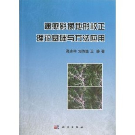 遥感影像地形校正理论基础与方法应用
