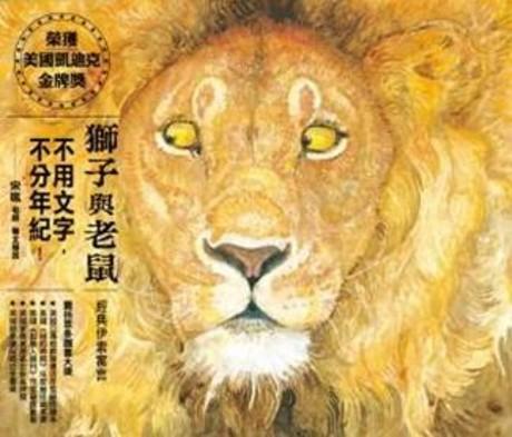 獅子與老鼠(精裝)