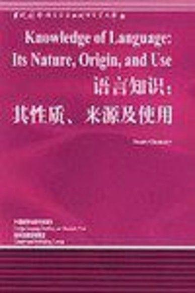語言知識:其性質、來源及使用