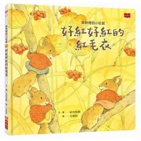 森林裡的小松鼠:好紅好紅的紅毛衣