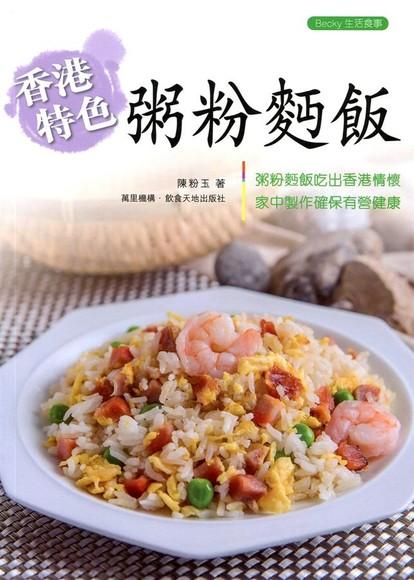 香港特色粥粉麵飯(中英對照)
