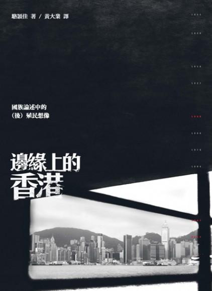 邊緣上的香港