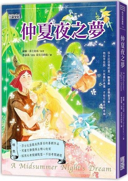 仲夏夜之夢(西方經典童話16)