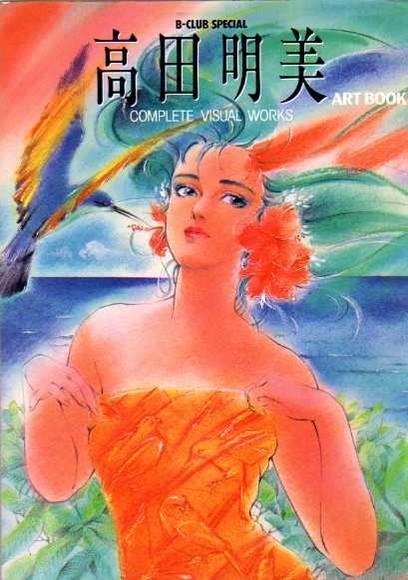 高田明美アート・ブック―ビークラブスペシャル