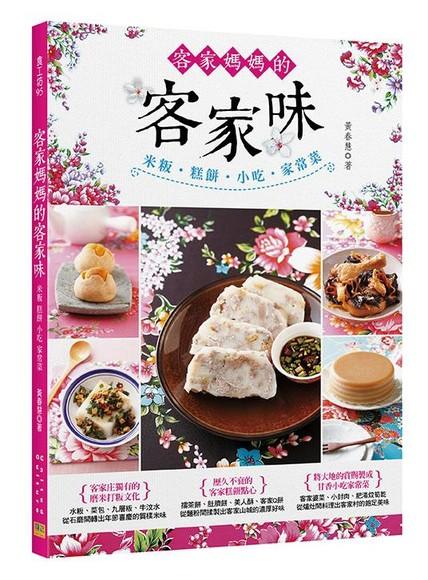 客家媽媽的客家味: 米粄.糕餅.小吃.家常菜
