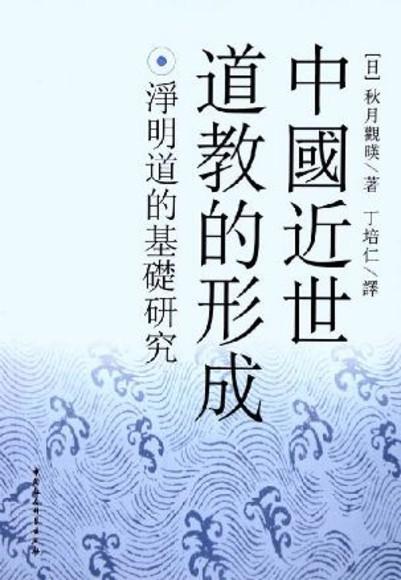 中国近世道教的形成