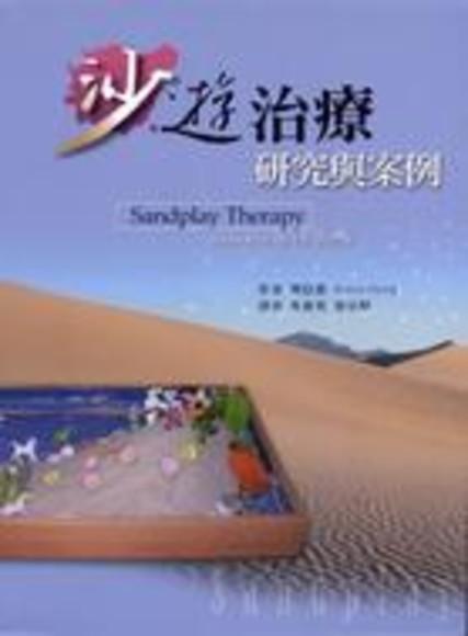 沙游治療研究與案例