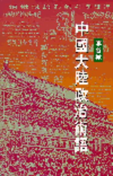 中國大陸政治術語