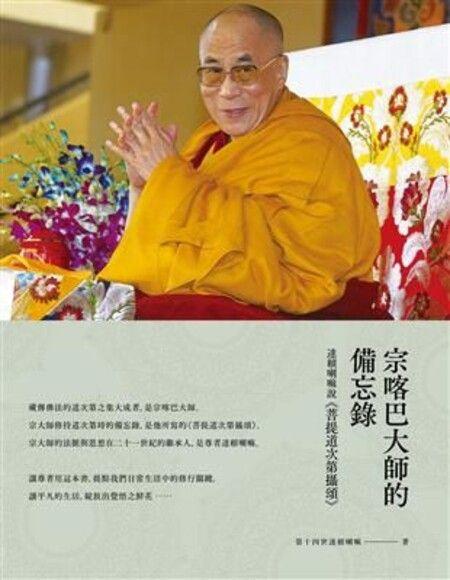 宗喀巴大師的備忘錄:達賴喇嘛說《菩提道次第攝頌》