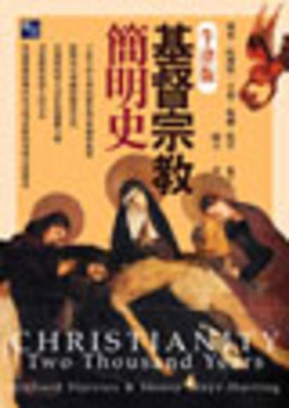 基督宗教簡明史