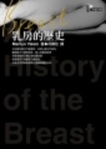乳房的歷史