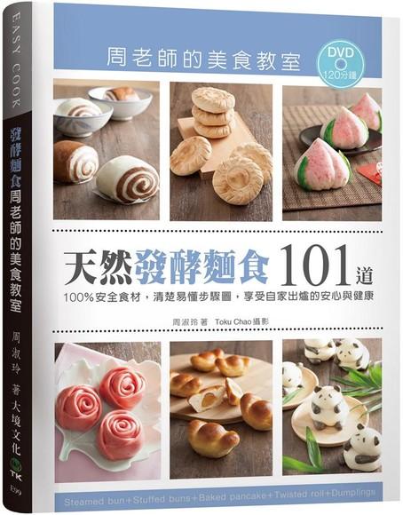 「天然發酵麵食101道」周老師的美食教室: 100%安全食材,清濋易懂步驟圖,享受自家出爐的安心與健康