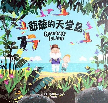 爺爺的天堂島(Grandads Island)(精裝)