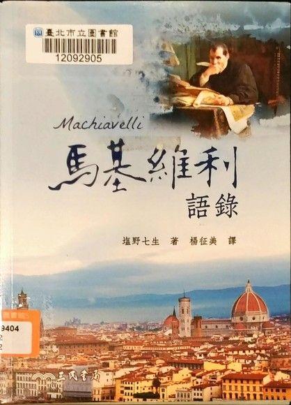 馬基維利語錄(二版)