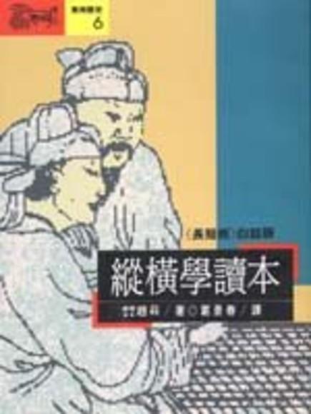 縱橫學讀本(N1006)