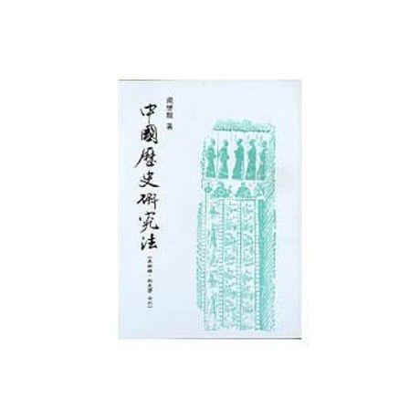 中國歷史研究法(正補編˙新史學合刊)