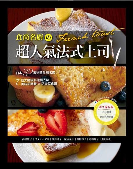 食尚名廚の超人氣法式土司