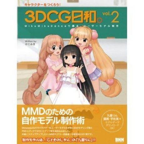 3DCG日和。vol.2