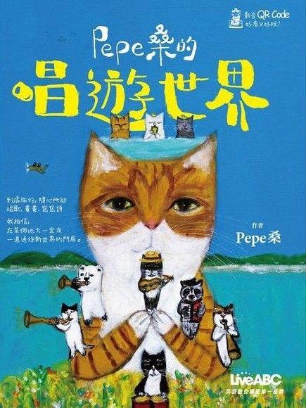 Pepe桑的唱遊世界