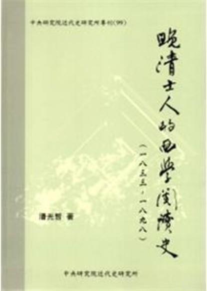 晚清士人的西學閱讀史(1833~1898)(精裝)