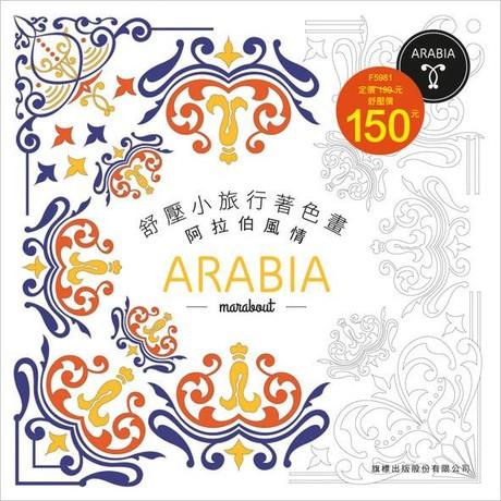 舒壓小旅行著色畫: 阿拉伯風情