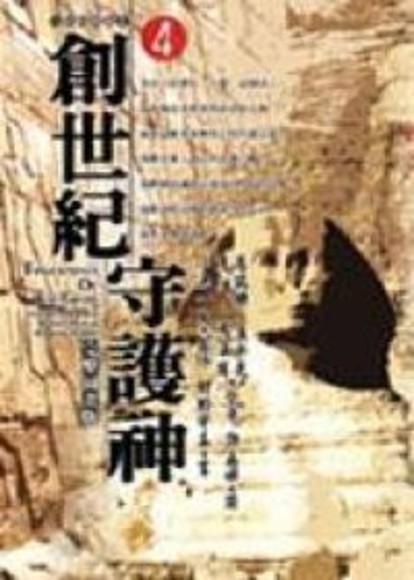創世紀守護神 4