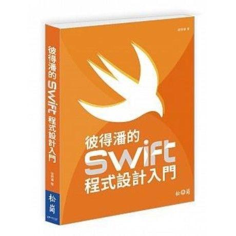 彼得潘的Swift程式設計入門