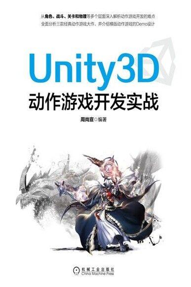 Unity3D 動作游戲開發實戰