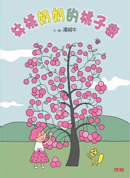 林桃奶奶的桃子樹(精裝)