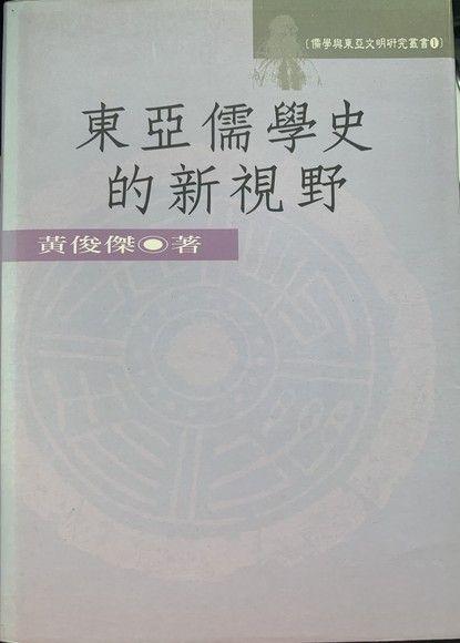 東亞儒學史的新視野