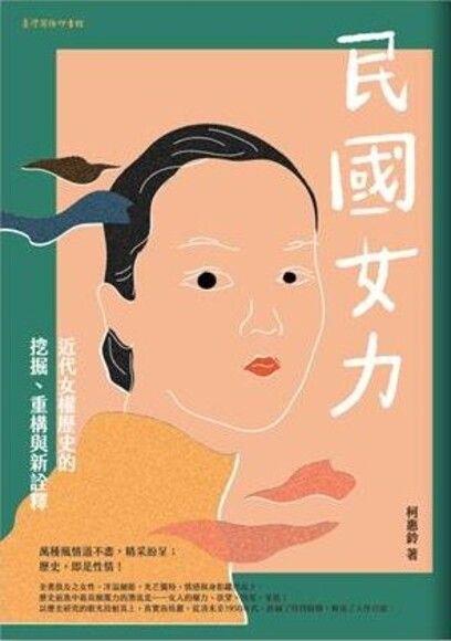 民國女力:近代女權歷史的挖掘、重構與新詮釋